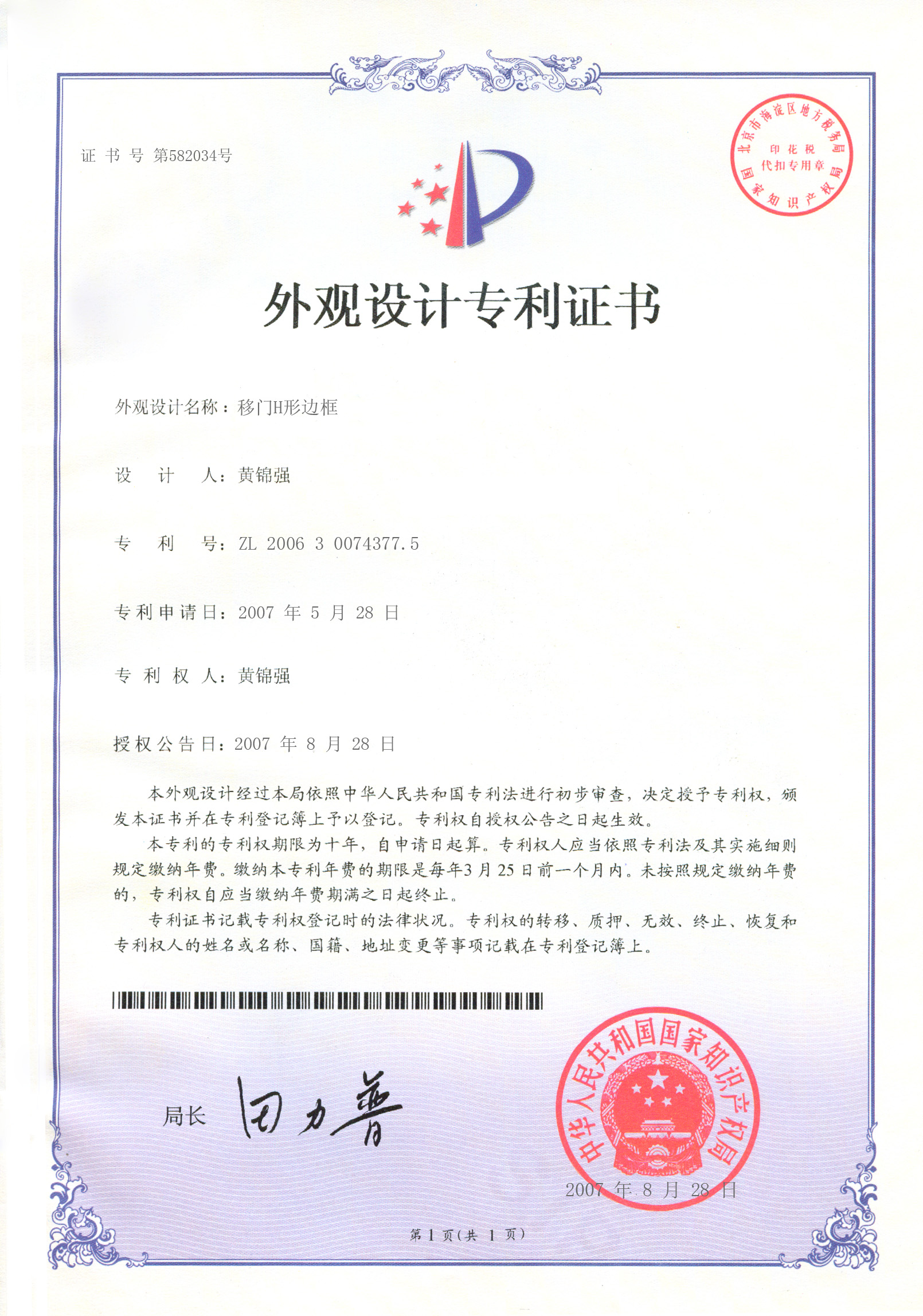 Appearance patent H frame