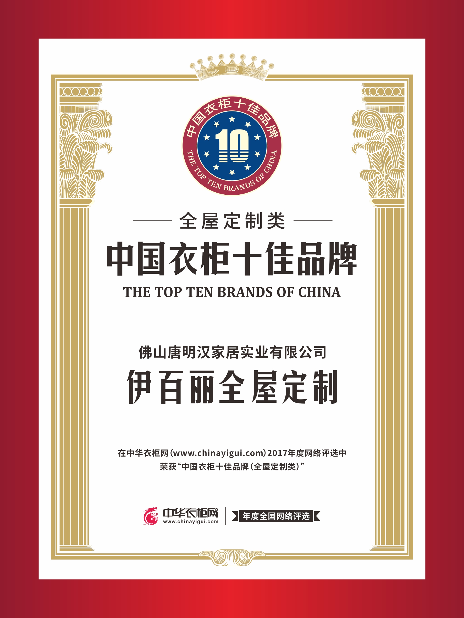 Top ten brands of Chinese wardrobe (whole house customization)