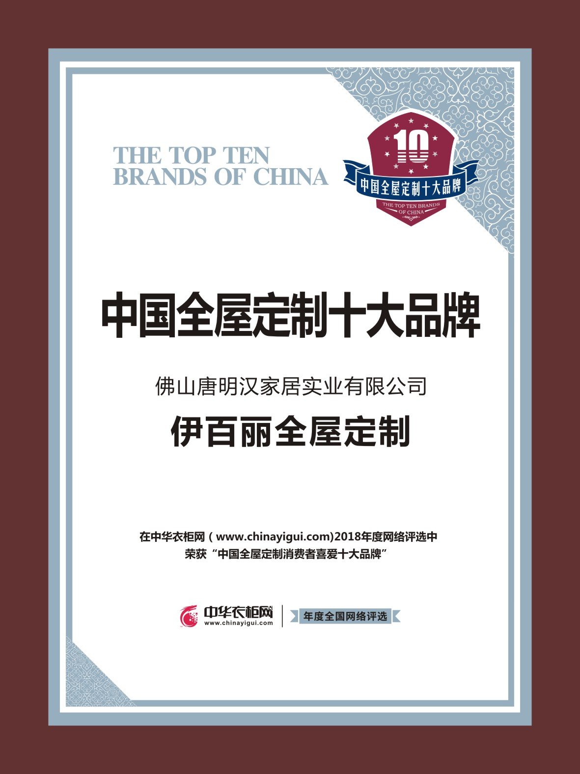 Top ten brands of whole house customization in China