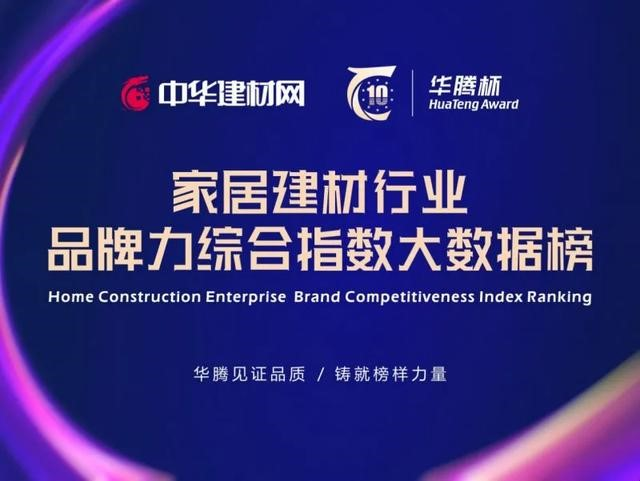 With the model power, EBERY was honored to be one of the top ten brands in 2020