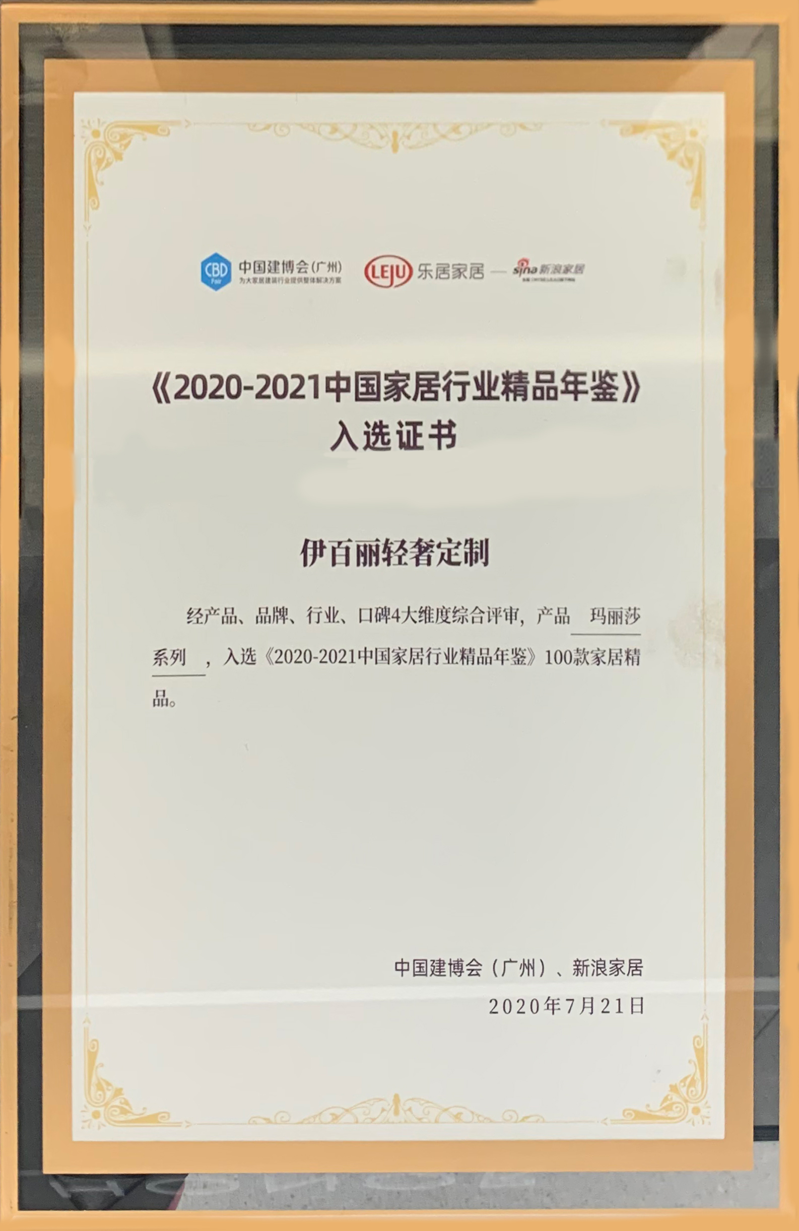 Selected certificate of China home furnishing industry yearbook