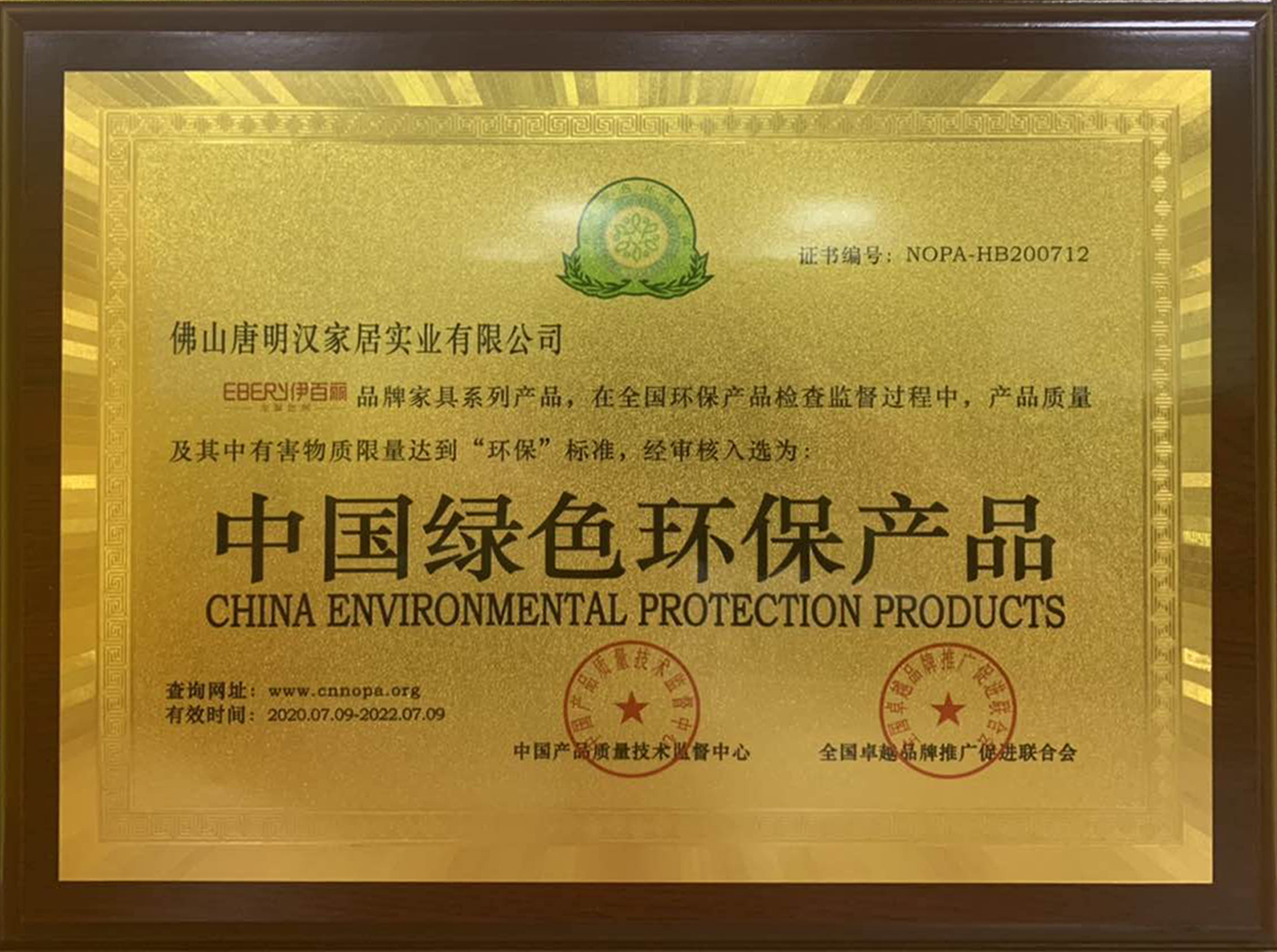 A prize for Chinese environment protection products