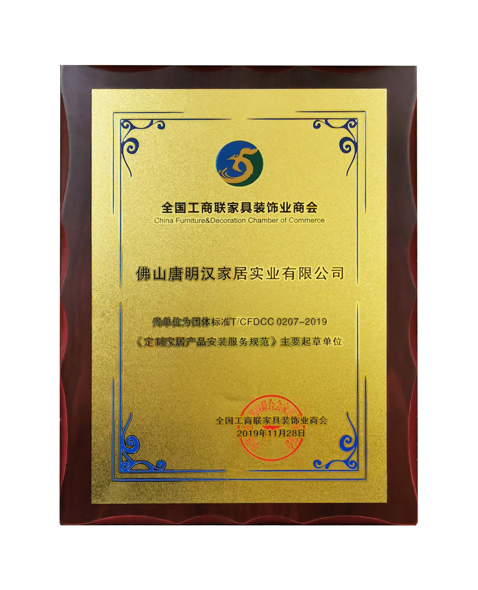 The main draft unit of the customized furniture products and services