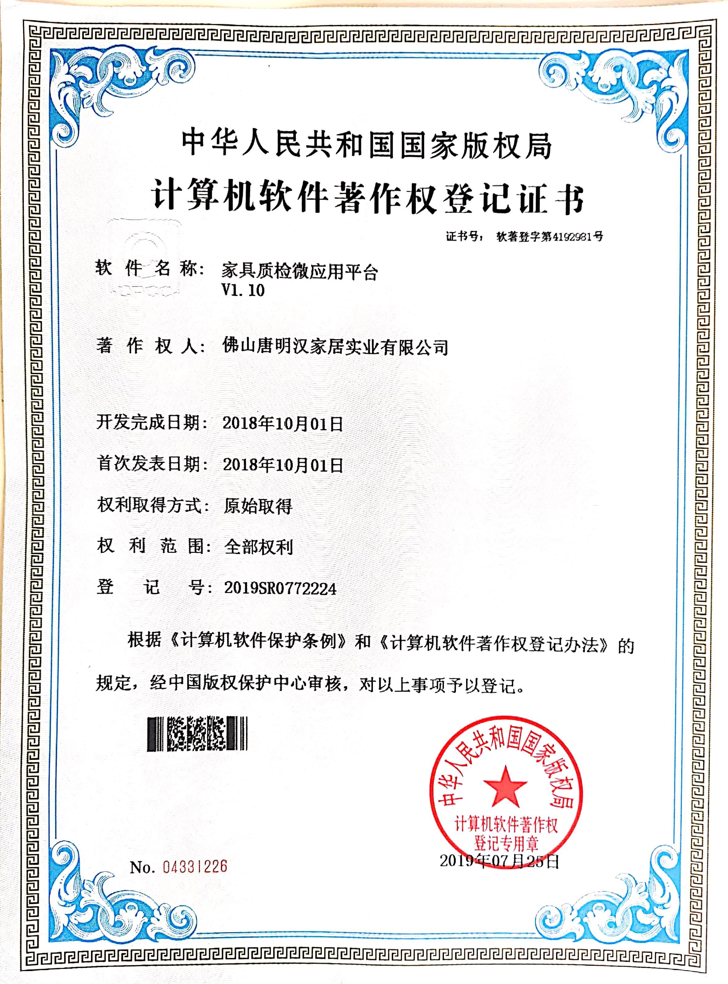 Furniture quality inspection application platform v1.10 patent certificate