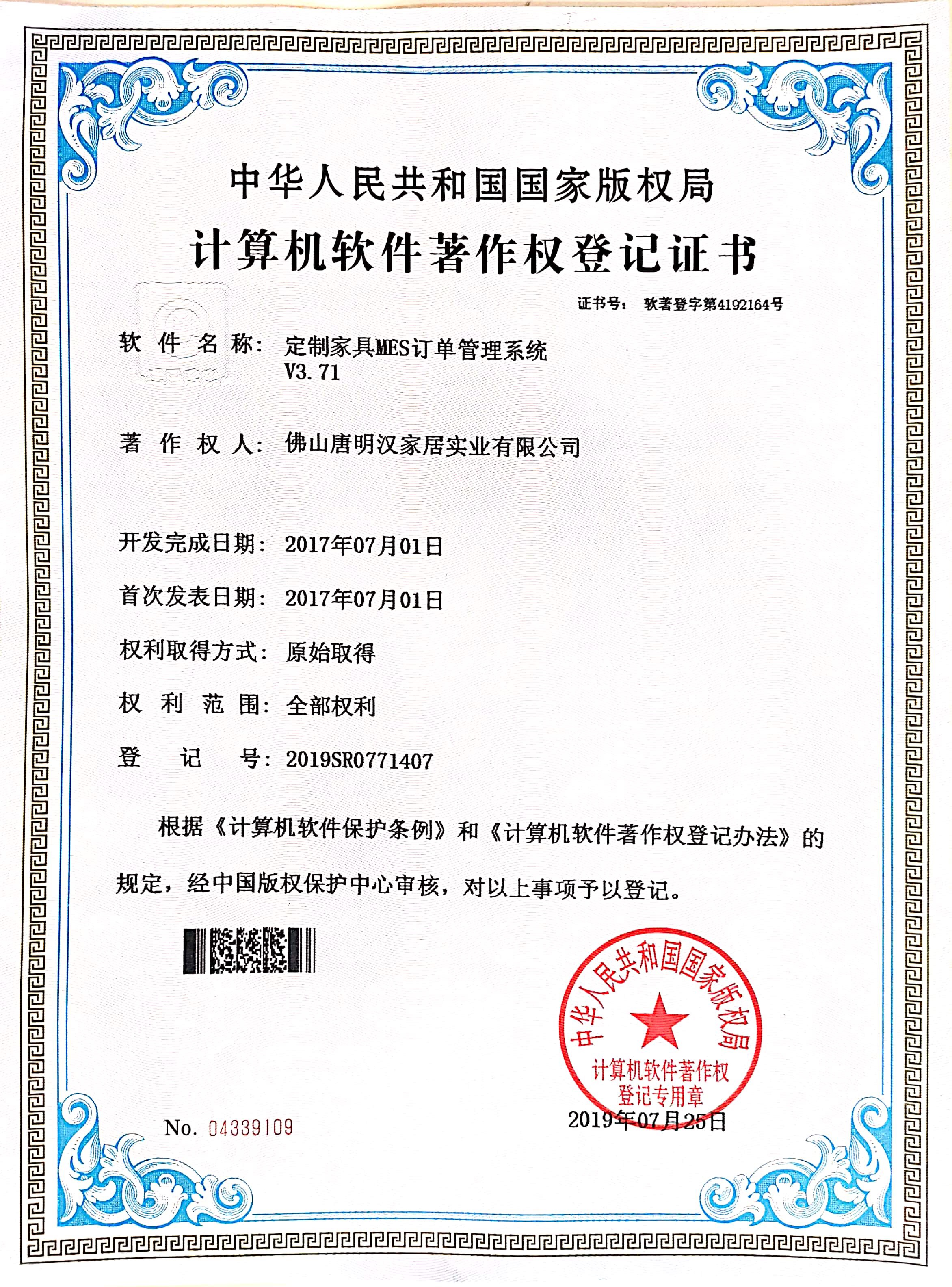 Customized furniture MES order management system v3.71 patent certificate