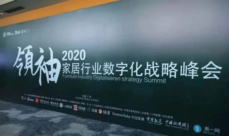 EBERY was invited to attend the 2020 meeting of strategic leaders of the domestic industry to lead the digital transformation and upgrading of domestic enterprises!