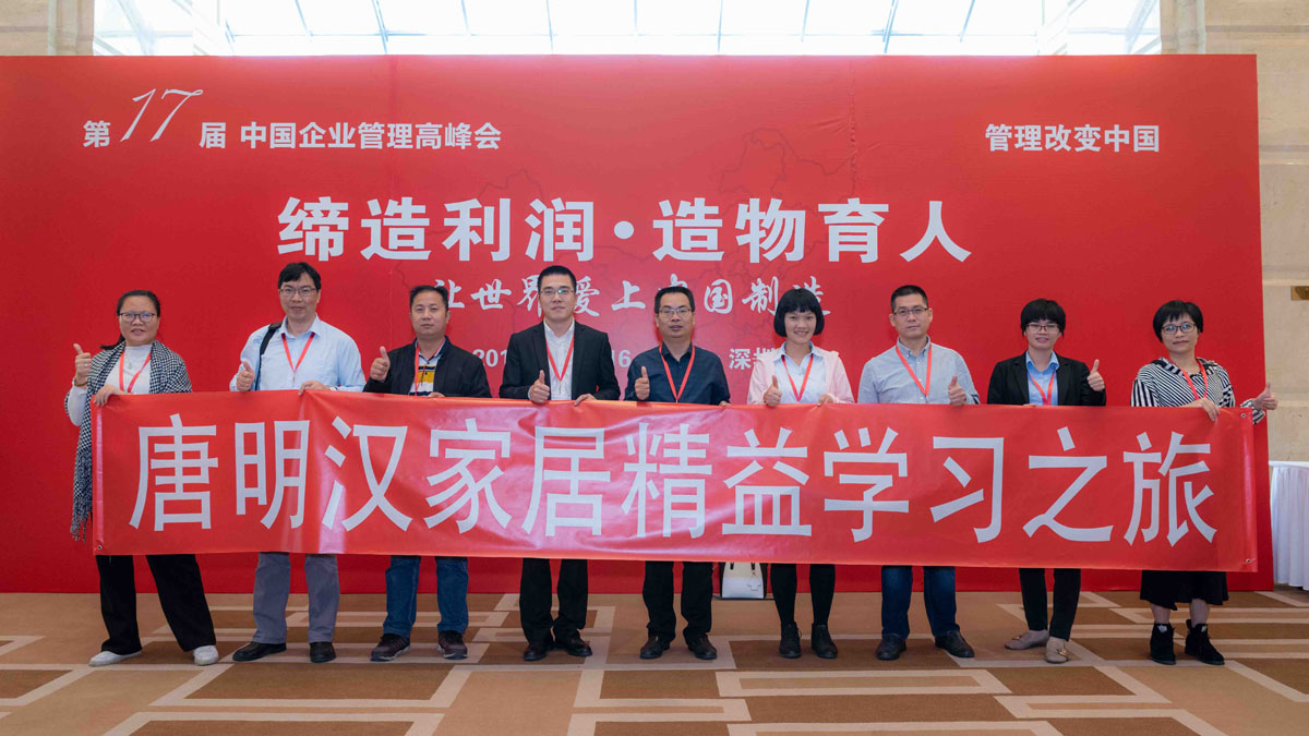 EBERY was invited to attend the seventeenth Chinese Enterprise Management Summit and won the