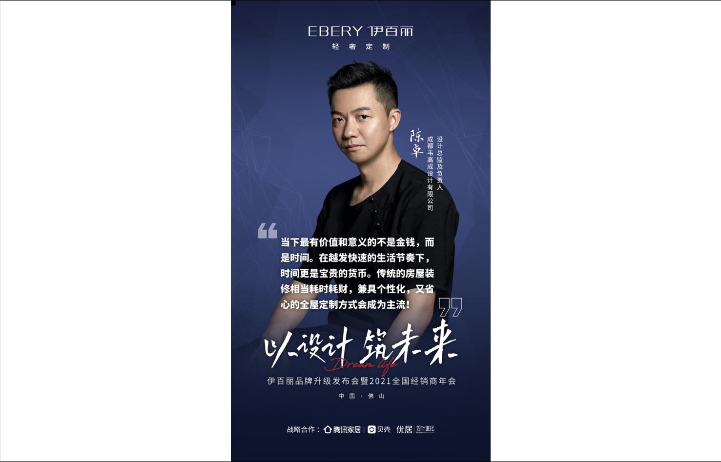 Chen Zhuo - Design Director and principal of Chengdu weigaocheng Design Co., Ltd